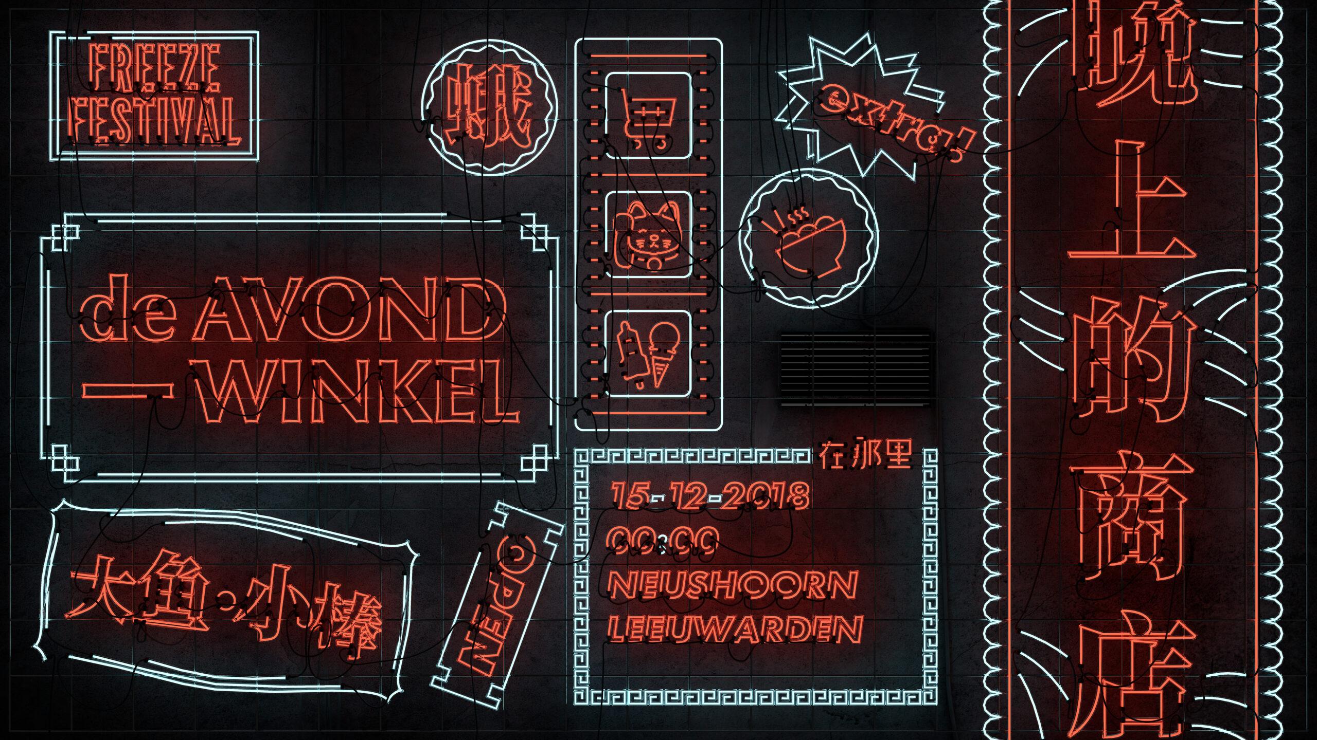 avondwinkel_event_cover_neon_duo_tone